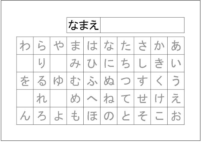 漢字 漢字練習帳テンプレート : ひらがな練習帳のテンプレート ...