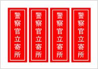 警察官立寄所の貼紙テンプレート・フォーマット・雛形