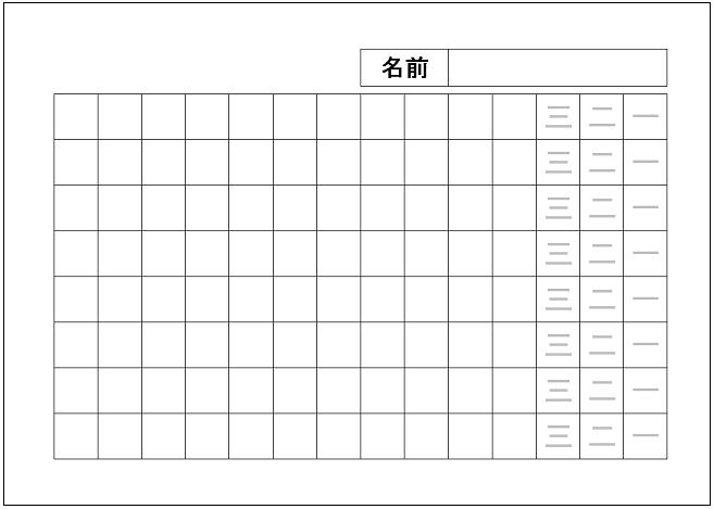 漢字練習帳テンプレート ...