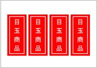 目玉商品の貼紙テンプレート・フォーマット・雛形