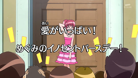 【ハピネスチャージプリキュア!】第35回「みんなでおいしく!ゆうこのハピネスデリバリー!」