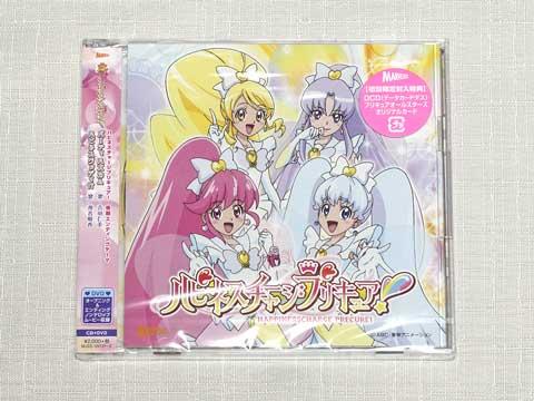 「ハピネスチャージプリキュア!」後期エンディングテーマ【CD+DVD盤】