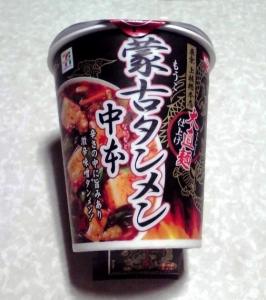蒙古タンメン中本(カップ版)