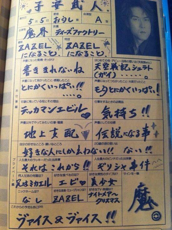 子安武人の履歴書