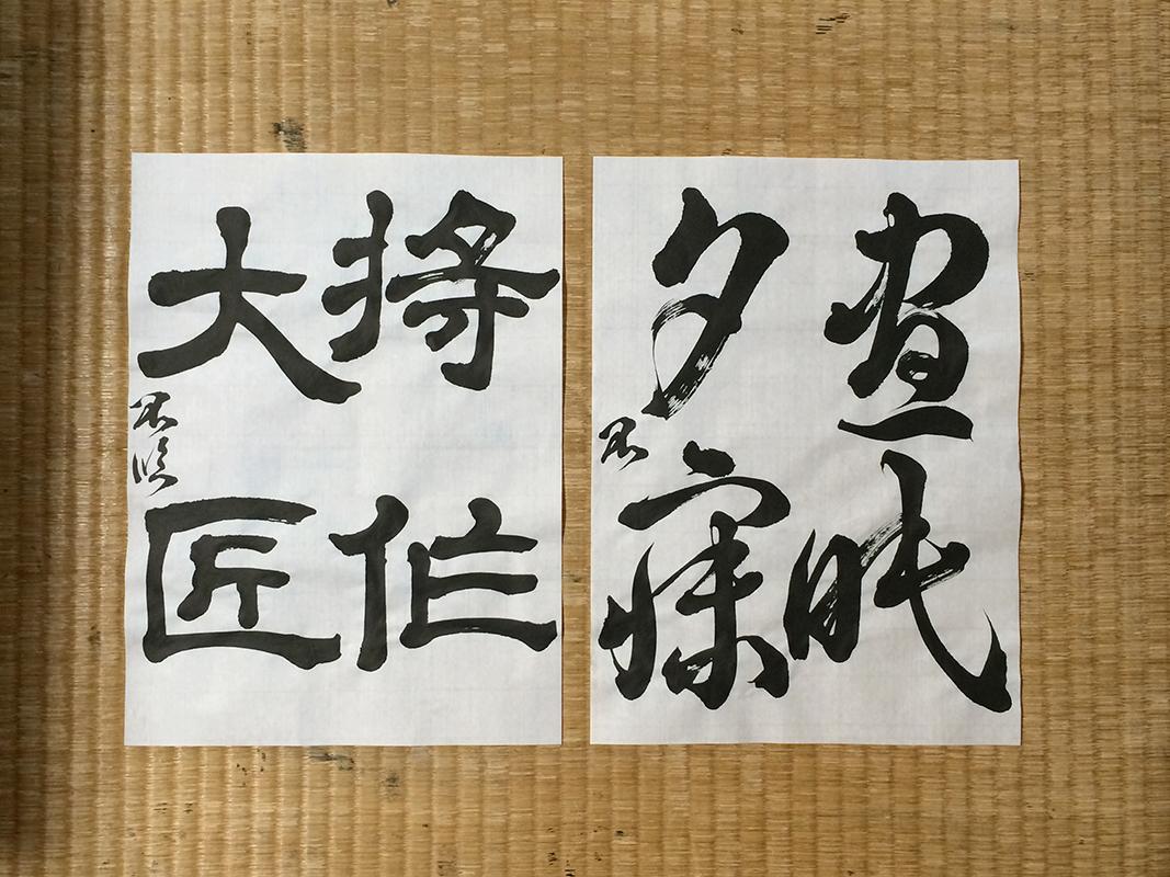 20140803_sen_kanji2_rin_rei.jpg