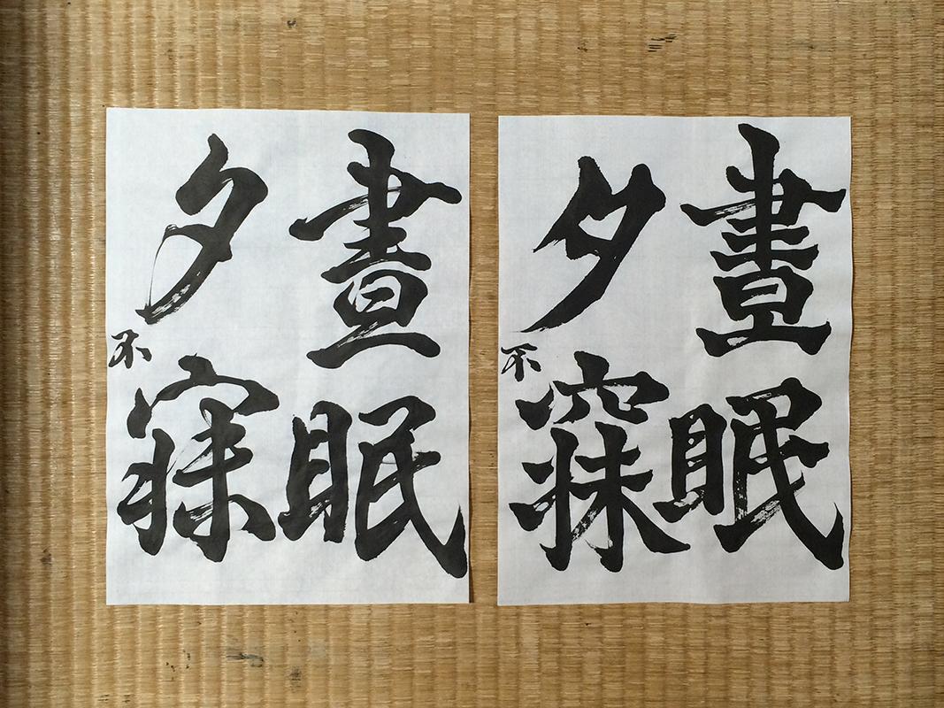 20140803_sen_kanji_1.jpg