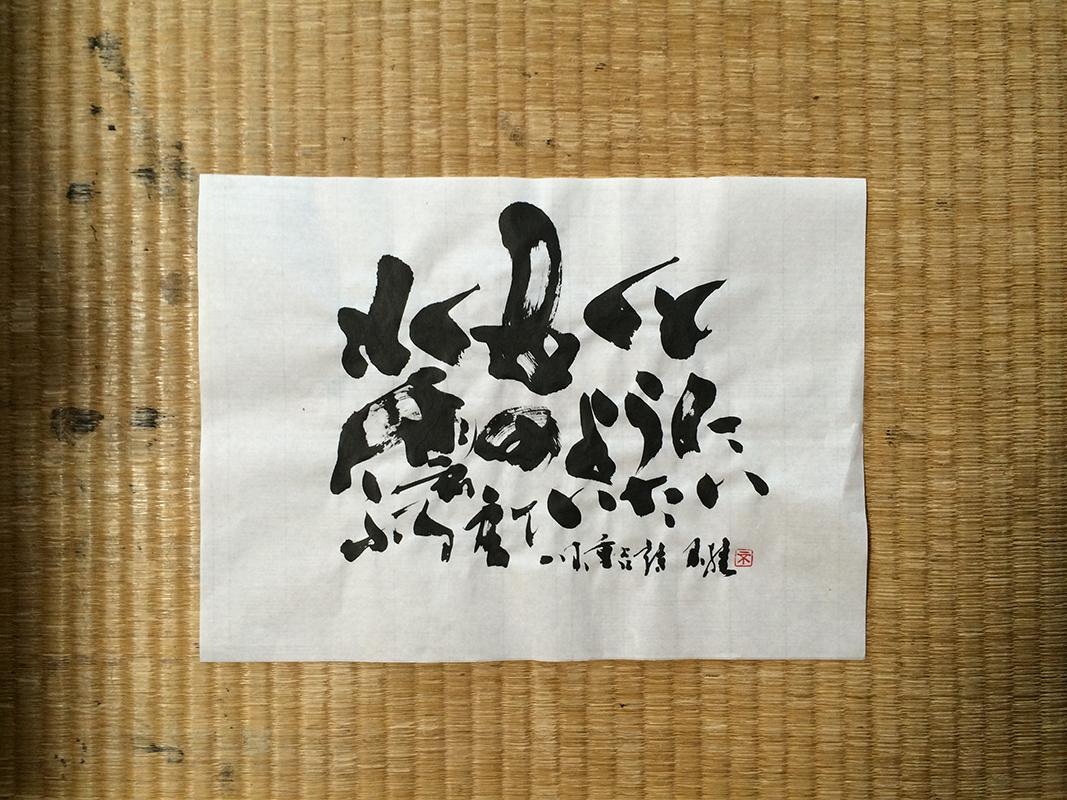 20140803_sen_shibunsho.jpg