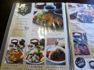 道の駅和田浦 食事処メニュー
