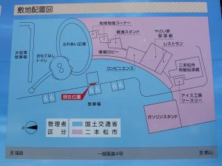 道の駅安達 案内図