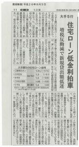 s-140805 産経新聞 住宅ローン1
