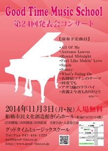 2014happyoukai.jpg