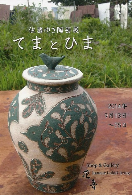 佐藤ゆき陶芸展 てまとひま