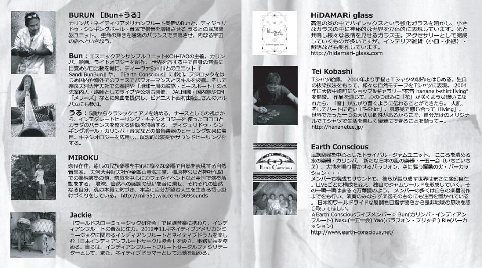森のしずく Vol.4