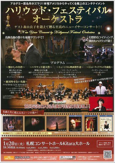 ハリウッド・フェスティバル・オーケストラ