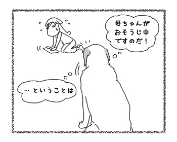 羊の国のラブラドール絵日記シニア!!「妖怪・ぞうきん王子」1