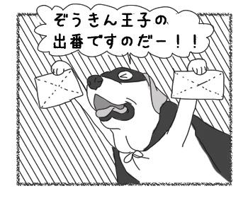 羊の国のラブラドール絵日記シニア!!「妖怪・ぞうきん王子」2