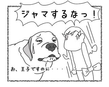 羊の国のラブラドール絵日記シニア!!「妖怪・ぞうきん王子」5
