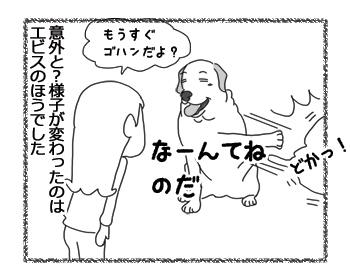 羊の国のラブラドール絵日記シニア!!「エビスとペネロペ」2