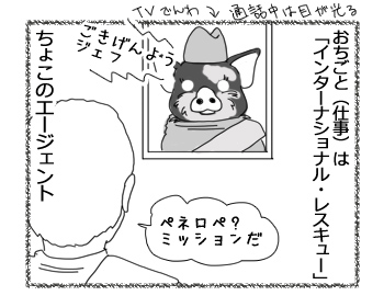 羊の国のラブラドール絵日記シニア!!「改めまして」2
