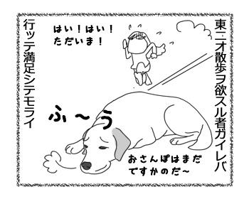 羊の国のラブラドール絵日記シニア!!「蒔いた種」1