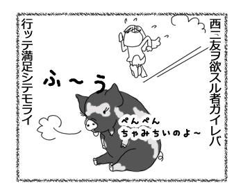 羊の国のラブラドール絵日記シニア!!「蒔いた種」2