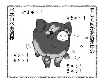 羊の国のラブラドール絵日記シニア!!「かわいちょうな、あたち」3
