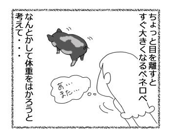 羊の国のラブラドール絵日記シニア!!「数字のマジック」1