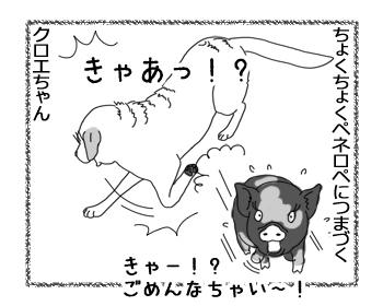 羊の国のラブラドール絵日記シニア!!「はい!お姉ちゃま!」3