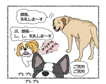 羊の国のラブラドール絵日記シニア!!「ペッツベスト熱血OL物語その4」6