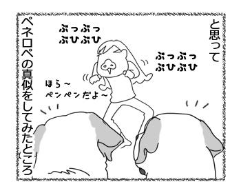 羊の国のラブラドール絵日記シニア!!「ものまね王座?」3
