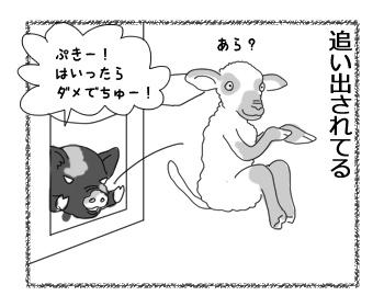 羊の国のラブラドール絵日記シニア!!楽しい仲間3