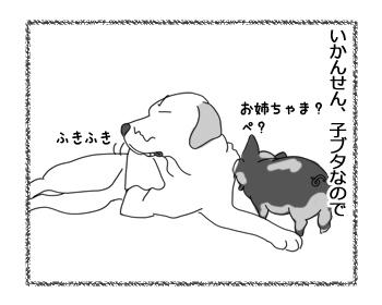 羊の国のラブラドール絵日記シニア!!「ブシャー」2