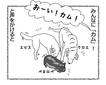 羊の国のラブラドール絵日記シニア!!「大人気ない!」1