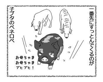羊の国のラブラドール絵日記シニア!!「大人気ない!」2