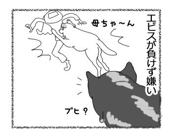 羊の国のラブラドール絵日記シニア!!「大人気ない!」4