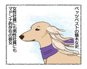 羊の国のラブラドール絵日記シニア!!「ペッツベスト熱血OL物語~その3~」1