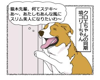 羊の国のラブラドール絵日記シニア!!「ペッツベスト熱血OL物語~その3~」2