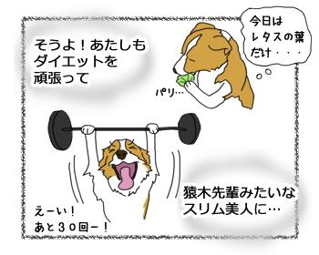 羊の国のラブラドール絵日記シニア!!「ペッツベスト熱血OL物語~その3~」3
