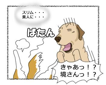羊の国のラブラドール絵日記シニア!!「ペッツベスト熱血OL物語~その3~」4