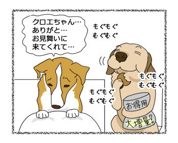 羊の国のラブラドール絵日記シニア!!「ペッツベスト熱血OL物語~その3~」6