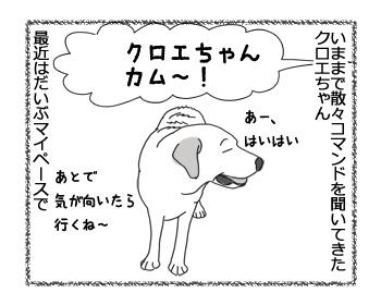 羊の国のラブラドール絵日記シニア!!「クロエちゃんの嫉妬?」1