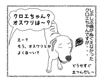羊の国のラブラドール絵日記シニア!!「クロエちゃんの嫉妬?」2