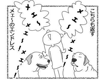 羊の国のラブラドール絵日記シニア!!「延々エンドレス」4