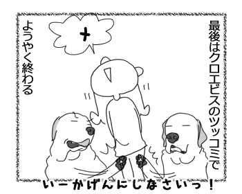 羊の国のラブラドール絵日記シニア!!「延々エンドレス」5