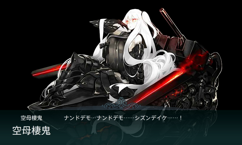 KanColle-140810-04383279.png