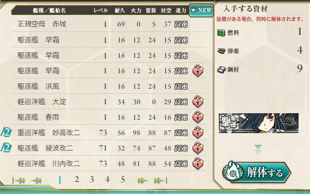 KanColle-140810-19353452.png
