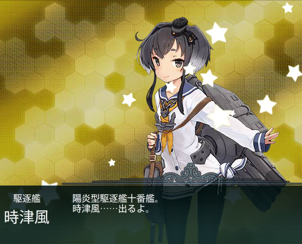 KanColle-140810-19530823.png