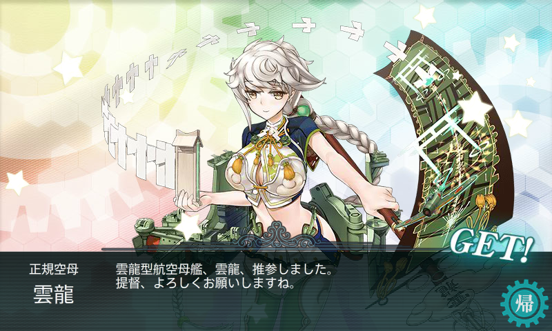 KanColle-140811-01254527.png