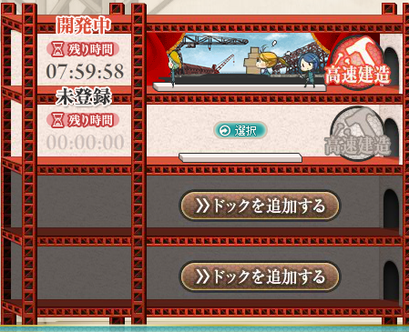KanColle-140901-22472271.png