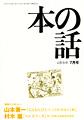 hanashi1007